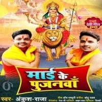 Download Maai Ke Pujanawa