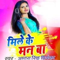 Jaan Dekhe Ke Man Ba Ta Aja Chhat Pa Chadhab Deedar Ho Jaai Mile Ke Man Ba