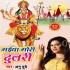 Download Maiya Mori Dulari Sirahanawe Pankha Dole A Ram