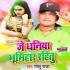 Play Tohare Ke Kaniya Banaiti Je Dhania Bhumihar Rahitu