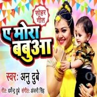 Bhale Janam Lihala A More Babua A Mor Babua