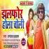 Play Chhotichuki Bate Jobanawa Re Jhalphor Hola Choli