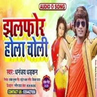 Chhotichuki Bate Jobanawa Re Jhalphor Hola Choli Jhalphor Hola Choli