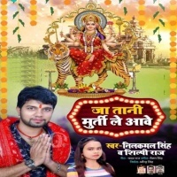 Download Ja Tani Murti Le Aawe