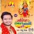 Download Bhale Police Daroga Saji Baki DJ Pa Gana Baji