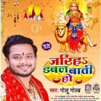 Download Jariha Double Baati Ho