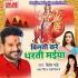Play Luga Dhala Dhani Aapna Kapar Pa Matha Tek La Mai Ke Duar Pe
