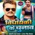Play Tohare Vidhansabha Se Ladab Vidhayiki Ke Chunav