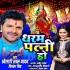 Play Kahe Baat Na Bujhelu Dharam Patani Ho