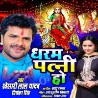 Download Dharam Patni Ho