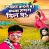 Play Rupawa Kaile Ba Kabja Hamara Dil Pa