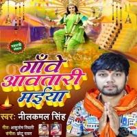 Download Gaave Aawatari Maiya