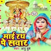 Download Maai Rath Pe Sawar