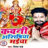 Uhe Ashishiya Hamra Saiya Ji Ke Deb Kawani Ashishiya Maiya