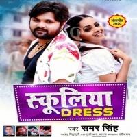 Deekh Ke Matching Manawa Ho Jala Fresh Schooliya Dress Schooliya Dress