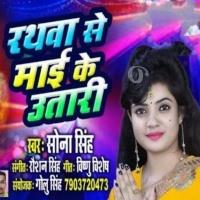 Download Rathawa Se Maai Ke Utari