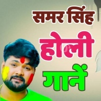 New Samar Singh A to Z Holi Mp3 Song Download Samar Singh A to Z Holi Mp3 Song
