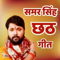 New Samar Singh A to Z Chhath Mp3 Song Download Samar Singh A to Z Chhath Mp3 Song