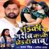 Download Gareeb Kake Chhod Di Babu