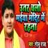 Play Utar Chalo Maiya Mandir Me Rahana