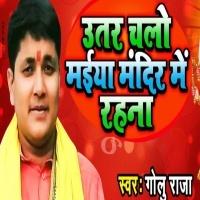 Download Utar Chalo Maiya Mandir Me Rahana