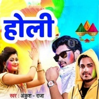 New Ankush Raja A to Z Holi Mp3 Song Download Ankush Raja A to Z Holi Mp3 Song