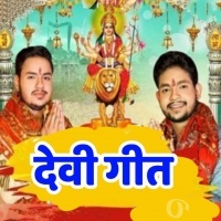 New Ankush Raja A to Z Navratri (Bhakti) Mp3 Song Download Ankush Raja A to Z Navratri (Bhakti) Mp3 Song
