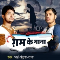 New Ankush Raja Sad (Bewafai) Mp3 Song Download Ankush Raja Sad (Bewafai) Mp3 Song