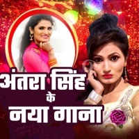 Antra Singh Priyanka A to Z Mp3 Song