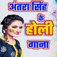New Antra Singh Priyanka A to Z Holi Mp3 Song Download Antra Singh Priyanka A to Z Holi Mp3 Song