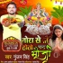 Download Tora Se Nai Hoto Chhath Bhauji