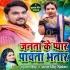 Play Jor Se Vidhayki Ke Chalata Prachar Dhani