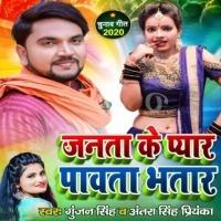 Janta Ke Pyar Pawata Bhatar
