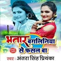 Saiya Bangalinia Sautinia Layil Ba Bhatar Bangliniya Se Fasal Ba