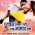 Play Hoi Laika Ta Naam Tu Hamare Rakhiha