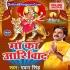Play Maai Ke Chunariya Aakash Ude Gana
