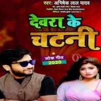 Bhail Bate Khatani A Sakhi Devare Ke Chatani Devra Ke Chatni