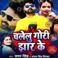 Chalelu Gori Jhar Ke