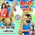 Download Tutat Rahe Dehiya Dhanwa Kaat Ke