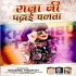 Download Raja Ji Padhai Chalata