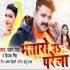Play Sasurar Ke Kasam Khail Ta Bhatar Pa Parela