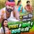 Download Tamatar Ke Chatani Pa Katani Na Hoi