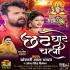 Play Chhath Ghate Chali