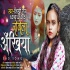 Play Rowela Ankhiya Jaise Hola Barsat