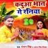 Play Kadua Bhat Se Pahile Ghare Aa Jaibo Re Dhania