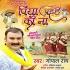 Download Kalkatawa Se Mor Piya Aihe Kidu Na