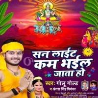 Tohar Powder Potata Hone Sunlight Kam Hokhal Jata Sunlight Kam Bhail Jata