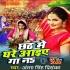 Play Chhath Kare Sasurari Me Ana Hai