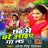 Download Chhath Kare Sasurari Me Ana Hai