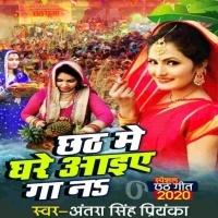 Chhath Kare Sasurari Me Ana Hai Chhath Me Ghare Aaiyega Na